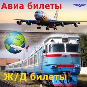 Авиа- и ж/д билеты Артемовского