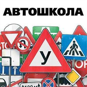 Автошколы Артемовского