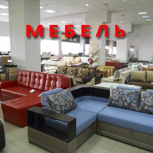 Магазины мебели Артемовского