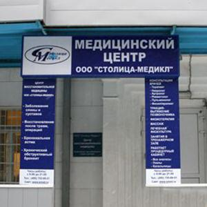 Медицинские центры Артемовского