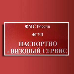 Паспортно-визовые службы Артемовского