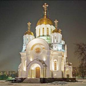 Религиозные учреждения Артемовского
