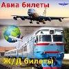 Авиа- и ж/д билеты в Артемовском