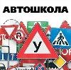 Автошколы в Артемовском