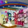 Детские магазины в Артемовском