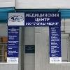 Медицинские центры в Артемовском