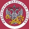 Налоговые инспекции, службы в Артемовском