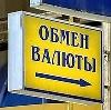 Обмен валют в Артемовском