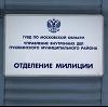 Отделения полиции в Артемовском