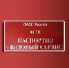 Паспортно-визовые службы в Артемовском