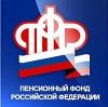 Пенсионные фонды в Артемовском
