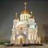 Религиозные учреждения в Артемовском