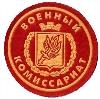 Военкоматы, комиссариаты в Артемовском