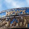 Зоопарки в Артемовском