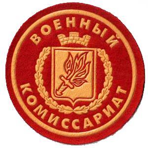 Военкоматы, комиссариаты Артемовского