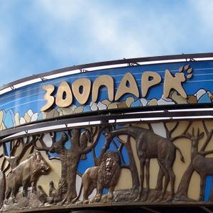 Зоопарки Артемовского